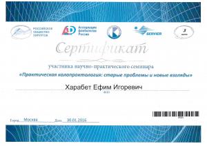 Сертификат 4